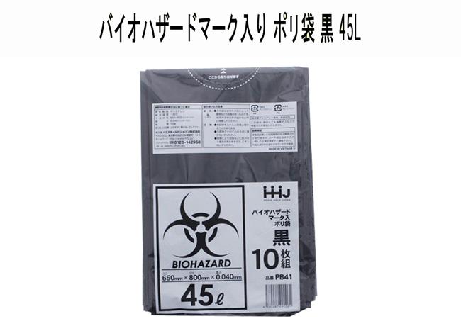 業務用 45リットル 黒色 ポリ袋 10枚組40冊入 衛生用品 施設用品 各種施設