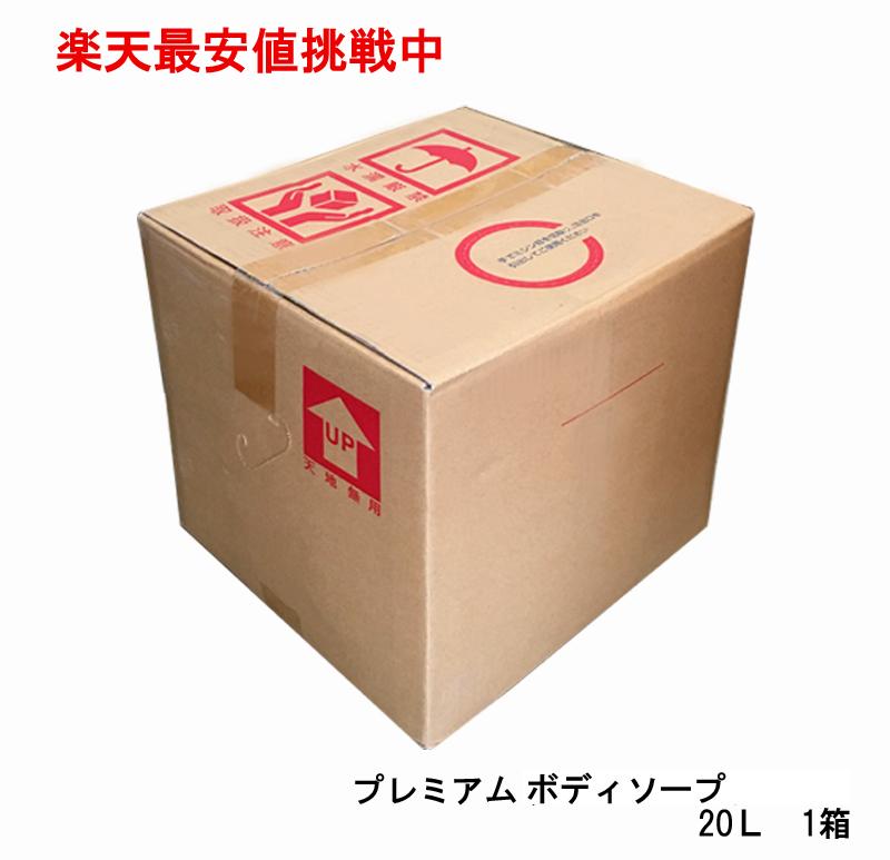 【NEW】【プレミアムボディソープ 20L 1個】  OEM 当社受注生産商品 最安値挑戦!!