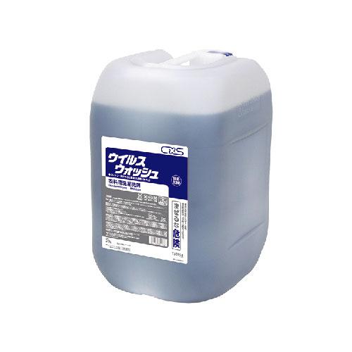 【 ランドリー 】【 CXS ウイルスウォッシュ 20L 】洗濯ど同時に細菌への除菌効果とともにエンベロープの無いウイルスへの除ウイルス効果を示す2in1+αの業界初の高性能洗濯洗剤です温泉施設・病院・老健施設 業務用
