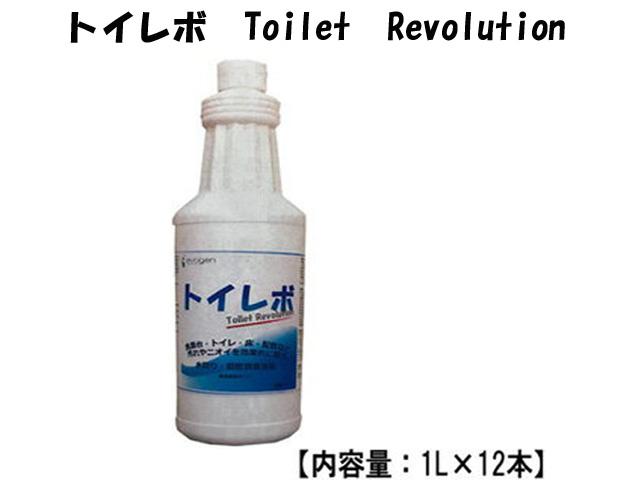 業務用 トイレット レボリューション 1000ml・12本 衛生用品 施設用品 各種施設