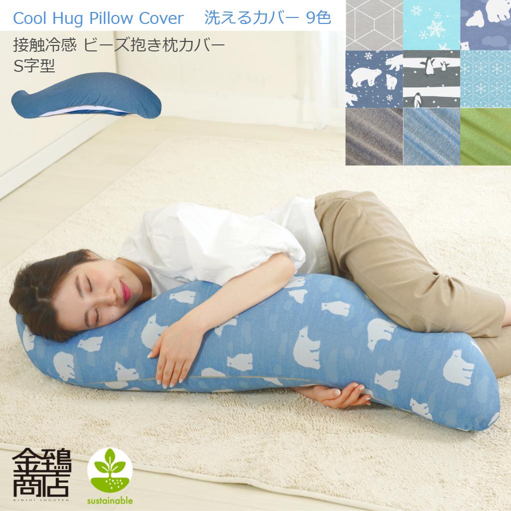 接触冷感の抱き枕カバーです 永遠の定番 寝苦しい夜にどうぞ 人気の白くま柄 可愛いペンギン柄 おしゃれな雪柄などがあります 抱き枕カバー 替えカバー S型 SALENEW大人気 さらさら 接触冷感 体にフィット マタニティ 夏 アイシィ 安眠枕 授乳クッション 妊婦
