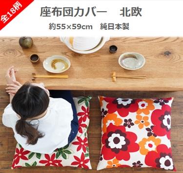 人気の北欧調 座布団カバー 55x59cm 半額 全18柄 ファクトリーアウトレット 北欧 和調 純日本製 和柄 おしゃれ 4枚以上購入で送料無料 まとめ買い 花柄