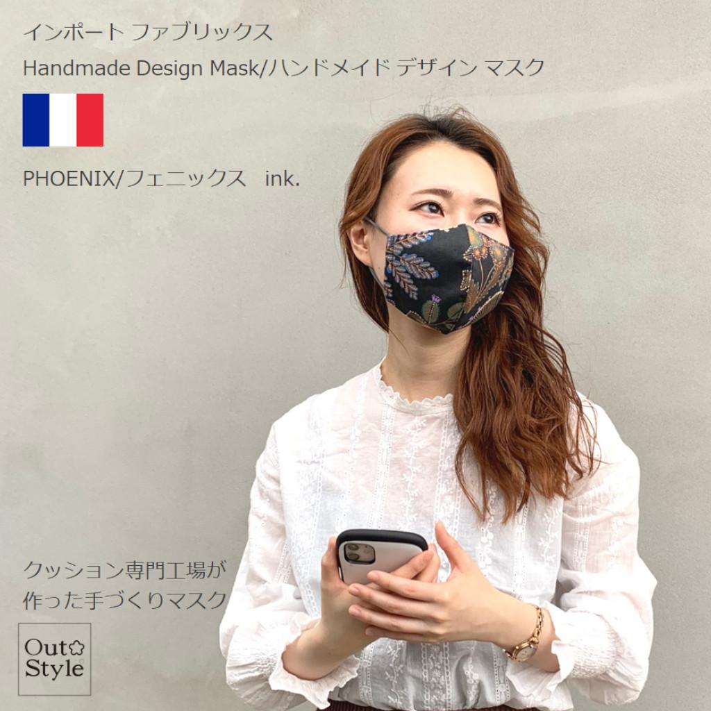 手作り マスク おしゃれな