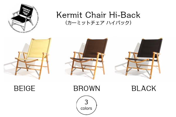 Kermit Chair Hi-Back(カーミットチェアハイバック)快適さと美しさを持つ軽量チェア 正規品