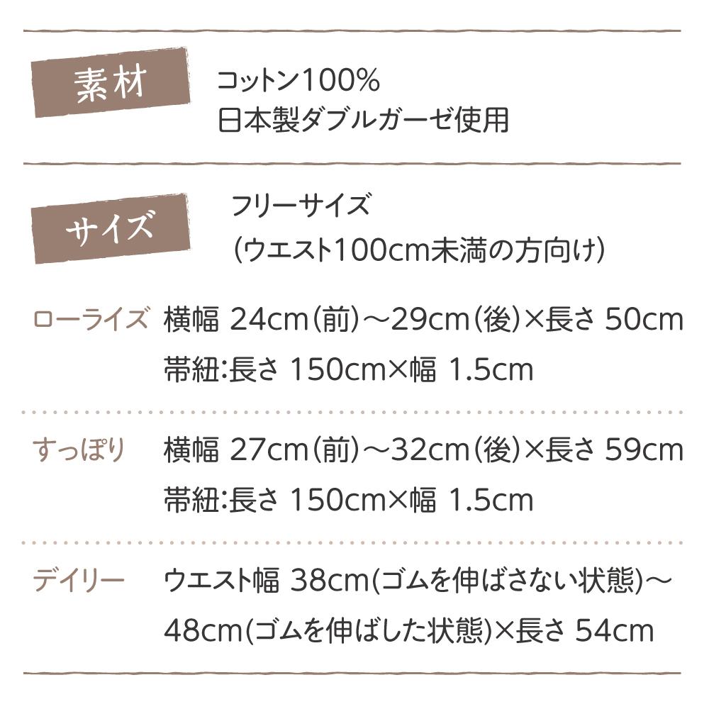 シーピース もっこふんどし ふんどしパンツ 女性用 妊活 日本製 ダブルガーゼ 綿 コットン100% プリントカラー 全11タイプ ローライズ すっぽり デイリー 全3サイズ