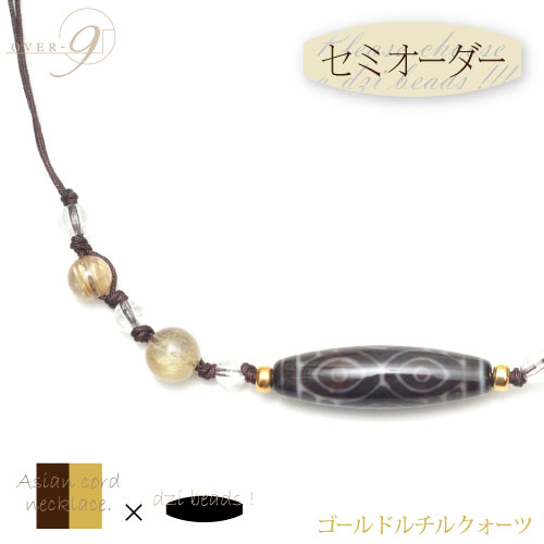 お好きな天珠が選べる…セミオーダー用のネックレス お金を節約 安心の定価販売 この商品と一緒に天珠単品をお買い求めくださいませ -Asian cord セミオーダーネックレス ダークブラウン necklace- ゴールドルチルクォーツ