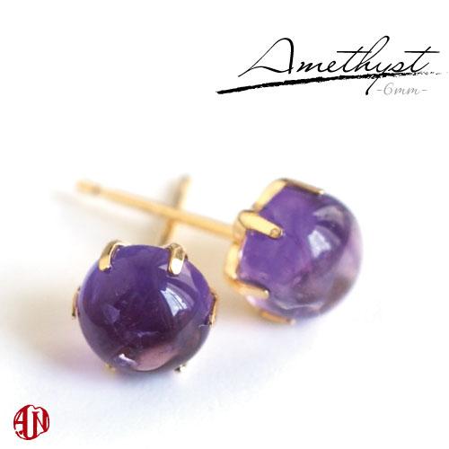 【A.UN jewelry】 アメジスト ピアス 《直径約6mm》 K18 YG / カボション ピアス / 18金 スタッドピアス 2月 誕生石 / 両耳用