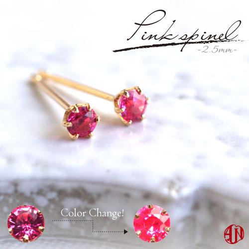 【A.UN jewelry】 ホットピンクスピネル ピアス 《直径約2.5mm》 K18 YG / 6本爪タイプ 18金 スタッドピアス K18 / 8月 誕生石 / 両耳用