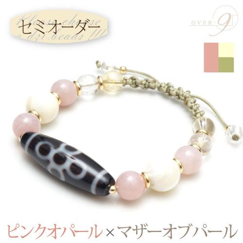 【セミオーダーブレスレット】-Cherry blossom- ピンクオパール×マザーオブパール×シトリン ブレス 自分で天珠をセレクト!天珠 ブレスレット