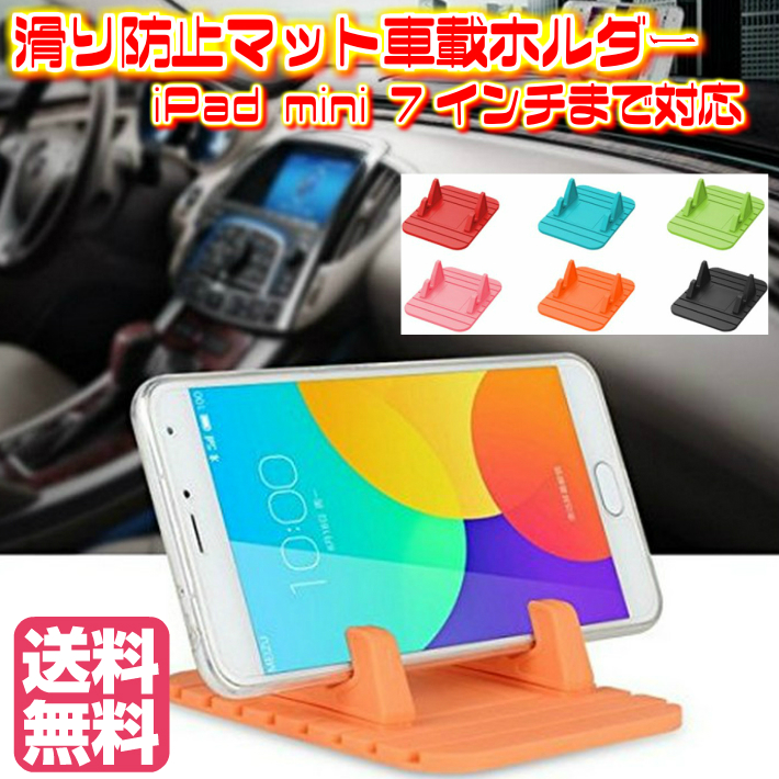 シリコン 車載ホルダー 携帯車載 GPSホルダー iPhone Android スタンド ダッシュボード対応 スマホスタンド 滑り止めスマートフォンホルダー 滑り止めつき
