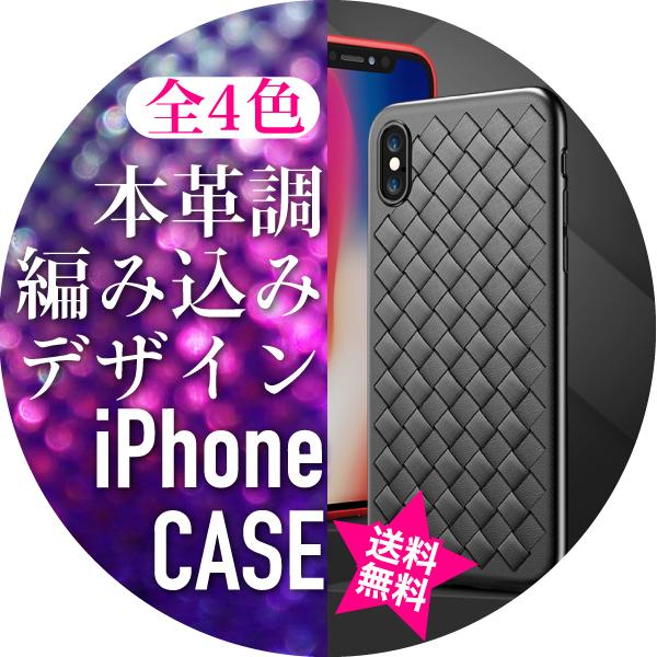 本革調 イントレチャート 編み込み 編み目 ビジネス風 TPUケース iPhone7/8/7Plus/8Plus iPhoneX iPhone6s