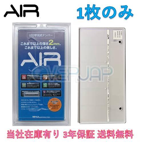 現金特価 在庫有り 車検対応 AIR LED 字光式 ナンバー プレート 1枚のみ 『4年保証』 送料無料 JY12 Y12 ウイングロード 3年保証
