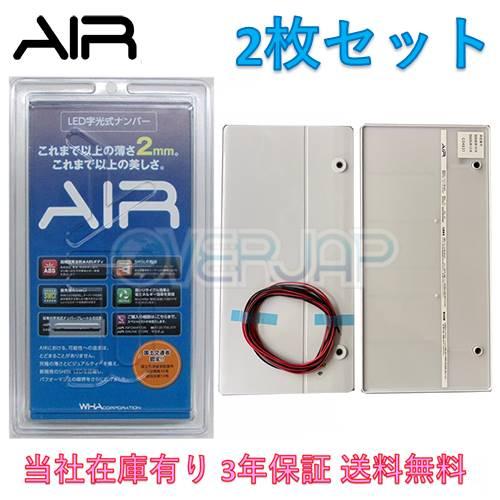 【在庫有り 車検対応!!】 AIR LED 字光式 ナンバープレート 2枚セット タウンエース CM80/KM80/KM85 送料無料 3年保証