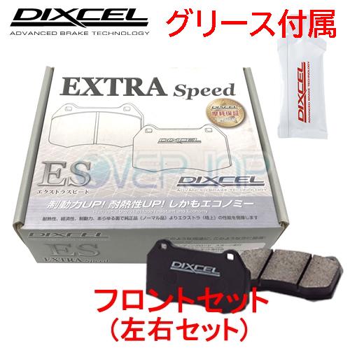 当社はグリース付き 送料無料 国内在庫 ES311046 DIXCEL ES ブレーキパッド フロント左右セット 1997 4 トヨタ 1500 EXZ15 無料サンプルOK 5~2003 ラウム