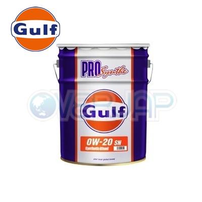 Gulf プロ シンセ PRO Synthe エンジンオイル 0W-20 SN/GF-5 部分合成油 20L(ペール缶)