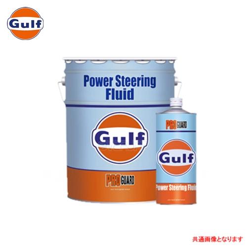 【メーカーより直送!早い!(欠品する場合が御座います)】 Gulf プロガード パワーステアリングフルード PRO GUARD Power Steering Fluid ステアリングフルード 20L(ペール缶)