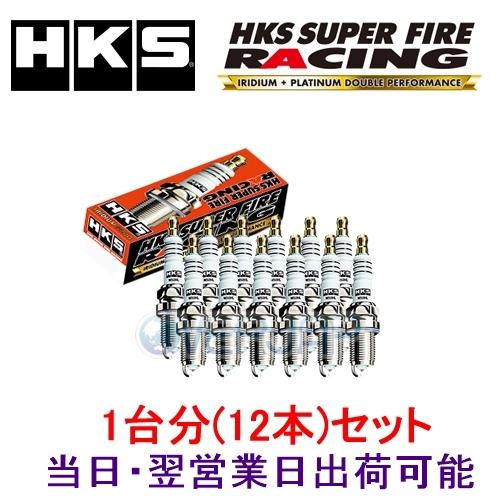 【全国一律送料無料!!】 【在庫有り】【12本セット】 HKS SUPER FIRE RACING M PLUG M40i BMW 750iL 5400 E-GK50 5412 95/8~98/10 50003-M40i