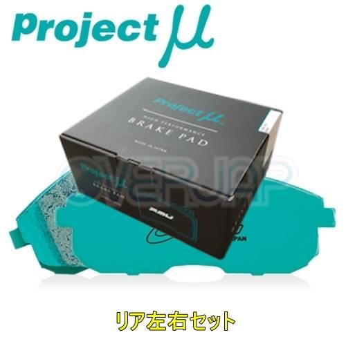 R175 B SPEC ブレーキパッド Projectμ 直営店 リヤ左右セット トヨタ 10~2014 2009 GRX130 マークX 7 2500 販売実績No.1