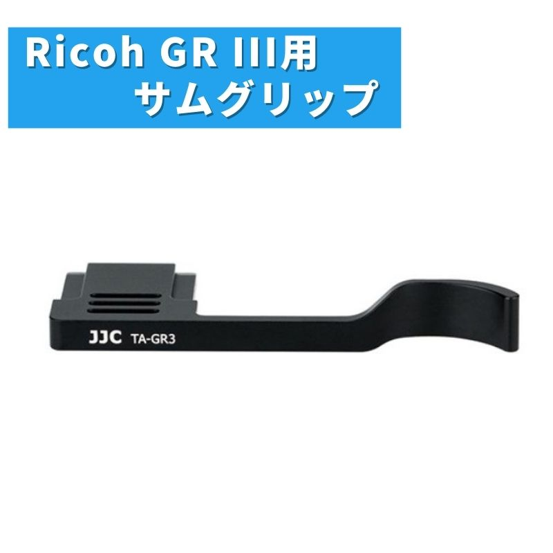 Thumbs Up Grip WEB限定 for Ricoh 格安SALEスタート GR III 装着簡単 デジタルカメラ適用 金属サムグリップ JJC GR3 リコー カメラホールド感を高める