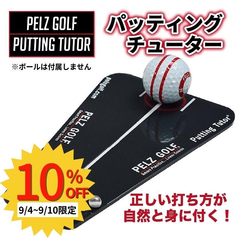 \レビューを書いてプレゼント PELZ GOLF パッティングチューター パター 練習器 パッティング練習 DP4007 全国一律送料無料 人気 正規輸入品 ゴルフ ファッション通販 ペルツゴルフ トレーニング