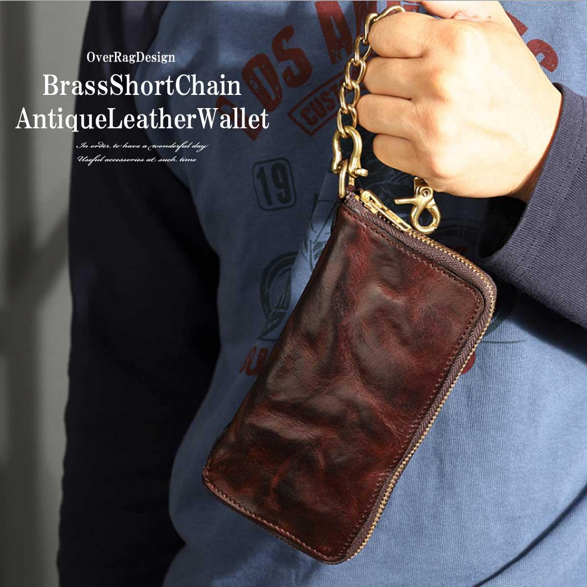 メンズウォレット メンズ財布 長財布 真鍮ウォレットチェーン付き ウォレット ロング財布 本革レザー ウォレットチェーン ロングウォレット レザー アメカジ かっこいい カード シンプル ギフト 大人 高校生