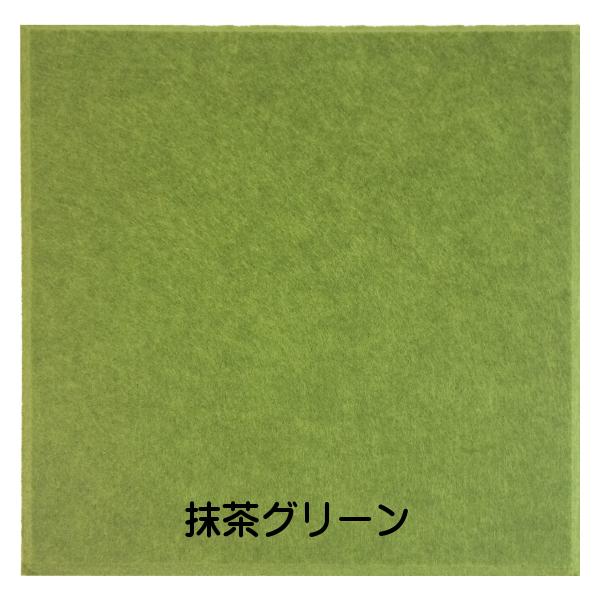 [代金引換不可]吸音パネル45C(3030)(45度カットタイプ)[ブランド名:硬質吸音フェルトボードFelmeダークnon][サイズ:300mm×300×9mm][カラー:抹茶グリーン][数量:1カートン(30枚)]
