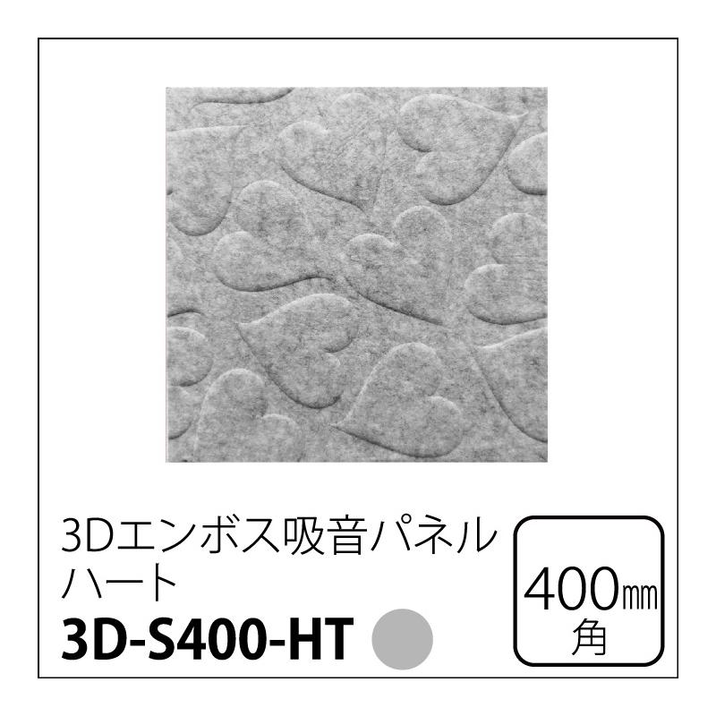 [代金引換不可]3Dエンボス吸音パネル[ブランド名:硬質吸音フェルトボードFelmenon][サイズ:400mm×400×9mm][デザイン:ハート][カラー:グレー][数量:1カートン(30枚)]