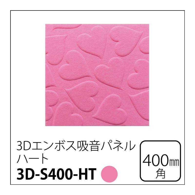 [代金引換不可]3Dエンボス吸音パネル[ブランド名:硬質吸音フェルトボードFelmenon][サイズ:400mm×400×9mm][デザイン:ハート][カラー:ピンク][数量:1カートン(30枚)]