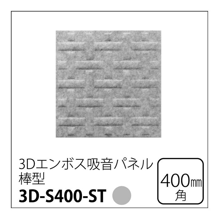 [代金引換不可]3Dエンボス吸音パネル[ブランド名:硬質吸音フェルトボードFelmenon][サイズ:400mm×400×9mm][デザイン:棒型][カラー:グレー][数量:1カートン(30枚)]
