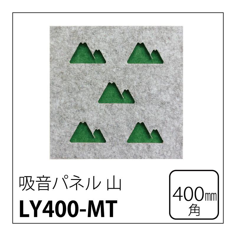 [代金引換不可]3Dレイヤー吸音パネル[ブランド名:硬質吸音フェルトボードFelmenon][サイズ:400mm×400×18mm][デザイン:山][カラー:グリーン][数量:1カートン(16枚)]