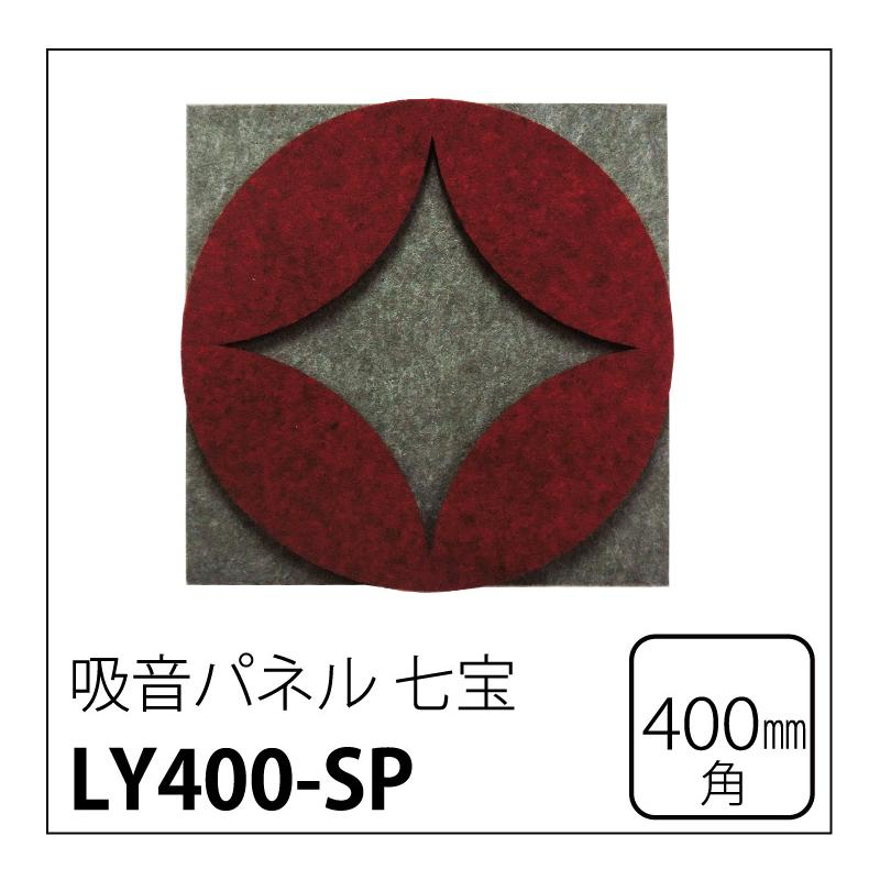 [代金引換不可]3Dレイヤー吸音パネル[ブランド名:硬質吸音フェルトボードFelmenon][サイズ:400mm×400×18mm][デザイン:七宝][カラー:レッド][数量:1カートン(16枚)]