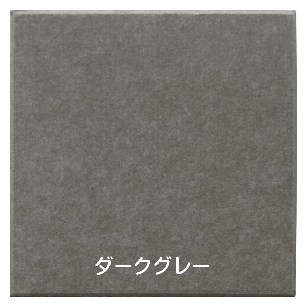 [代金引換不可]吸音パネル45C(4040)マグネット付(45度カットタイプ)[ブランド名:硬質吸音フェルトボードFelmenon][サイズ:400mm×400×10.5mm][カラー:ダークグレー][裏面マグネット付][数量:1カートン(30枚)]