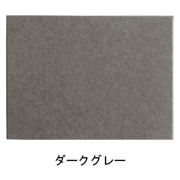 [代金引換不可]吸音パネル45C(8060)マグネット付(45度カットタイプ)[ブランド名:硬質吸音フェルトボードFelmenon][サイズ:800mm×600×10.5mm][カラー:ダークグレー][裏面マグネット付][数量:1カートン(30枚)]