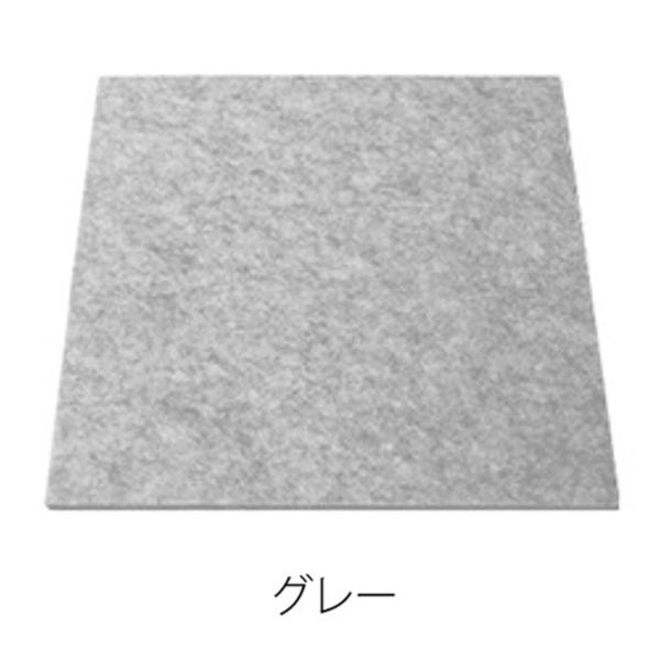 [代金引換不可]フェルト吸音マット400角(滑り止め加工付き)[ブランド名:硬質吸音フェルトボードFelmenon][サイズ:400mm×400×9mm][カラー:グレー][数量:1カートン(30枚)]