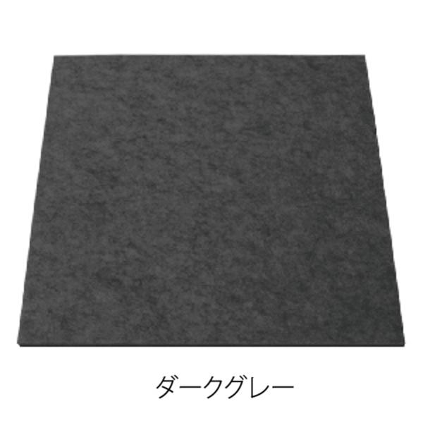 [代金引換不可]フェルト吸音マット500角(滑り止め加工付き)[ブランド名:硬質吸音フェルトボードFelmenon][サイズ:500mm×500×9mm][カラー:ダークグレー][数量:1カートン20枚)]