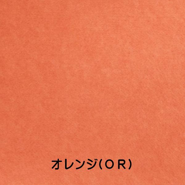 [代金引換不可]スタンダード吸音パネル300角[ブランド名:硬質吸音フェルトボードFelmenon][サイズ:300mm×300×9mm][カラー:オレンジ(OR)][数量:1カートン(30枚)]