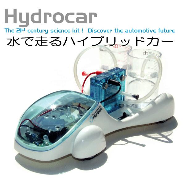 ☆太陽電池 燃料電池の可能性を実感 水と太陽の力で走る 人気 おすすめ 未来エネルギー実験カー FCJJ-20 Hydrocar 70%OFFアウトレット ハイドロカー