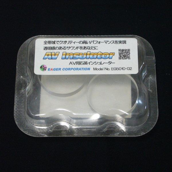 ☆インシュレーターの本格導入の前の試験用に AV用石英インシュレーター アウトレット品 贈り物 数量:2個入り サイズ:直径50×10mm 期間限定特価品