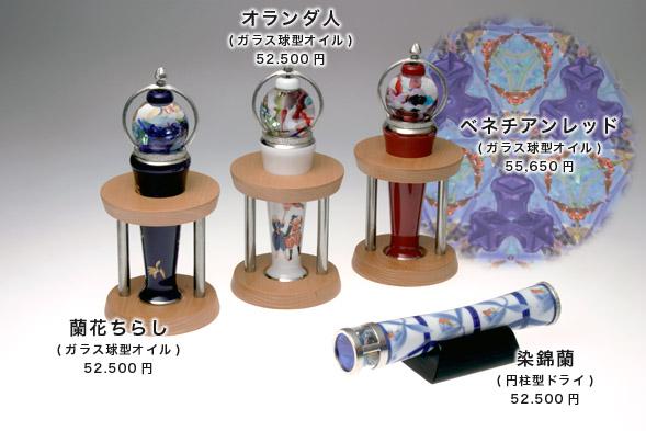 有田焼万華鏡『オランダ人(ガラス球型オイル)』