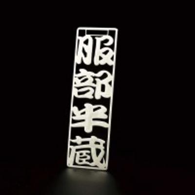 ステンレス製ネームプレート[サイズ:32×100×1.5mm][用途:主にゴルフ用]
