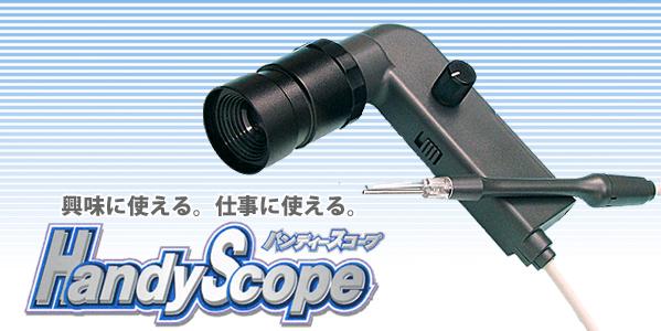 ハンディスコープ353L(Handy Scope 353L)