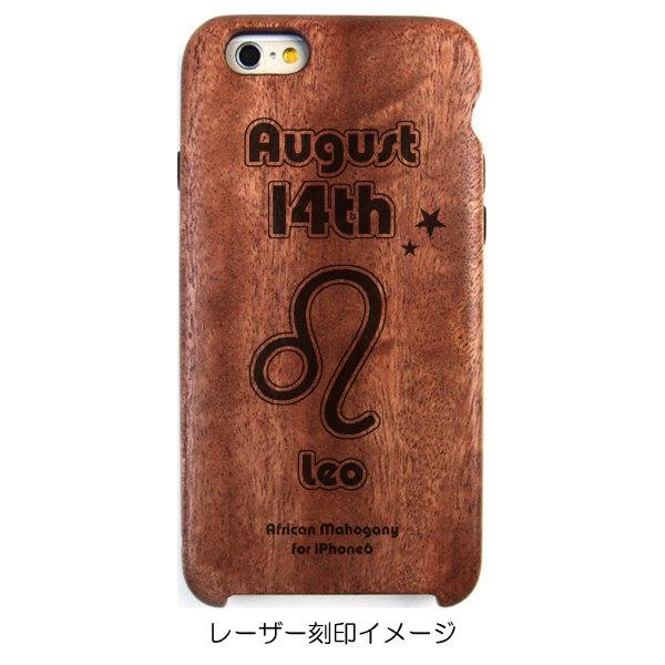 iPhone6専用木製ケース[誕生日:08月14日][星座:しし座][レーザー刻印デザイン名:星座02][納期:2~5週間(受注生産品)]