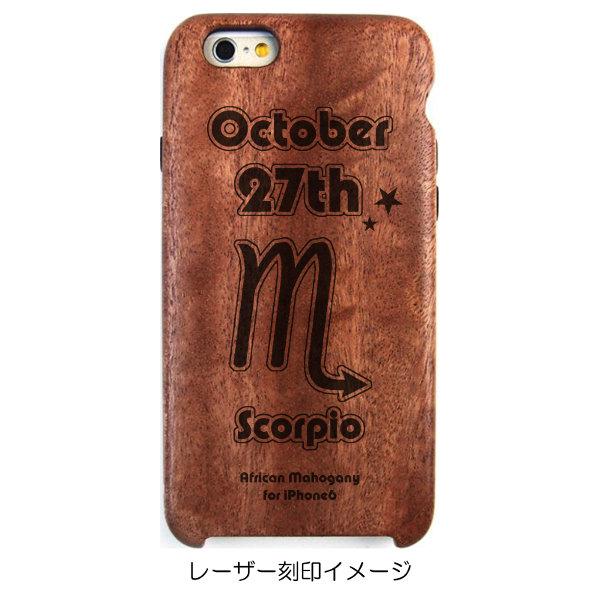 iPhone6専用木製ケース[誕生日:10月27日][星座:さそり座][レーザー刻印デザイン名:星座02][納期:2~5週間(受注生産品)]