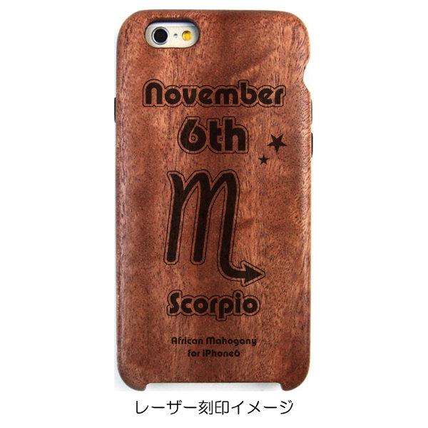iPhone6専用木製ケース[誕生日:11月06日][星座:さそり座][レーザー刻印デザイン名:星座02][納期:2~5週間(受注生産品)]