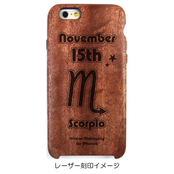iPhone6専用木製ケース[誕生日:11月15日][星座:さそり座][レーザー刻印デザイン名:星座02][納期:2~5週間(受注生産品)]