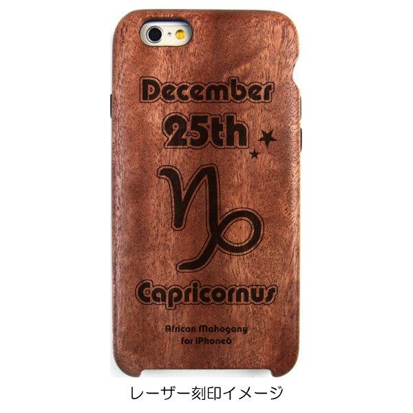 iPhone6専用木製ケース[誕生日:12月25日][星座:やぎ座][レーザー刻印デザイン名:星座02][納期:2~5週間(受注生産品)]