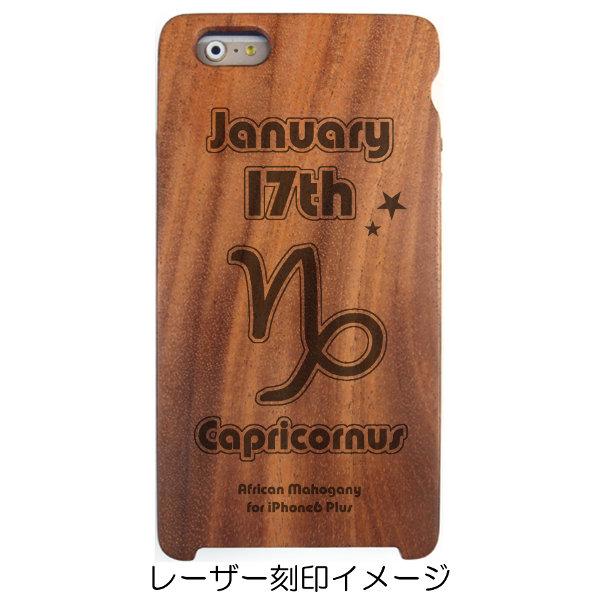 iPhone6 Plus 専用木製ケース Classic ver.[誕生日:01月17日][星座:やぎ座][レーザー刻印デザイン名:星座02][納期:2~5週間(受注生産品)]