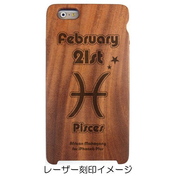 iPhone6 Plus 専用木製ケース Classic ver.[誕生日:02月21日][星座:うお座][レーザー刻印デザイン名:星座02][納期:2~5週間(受注生産品)]