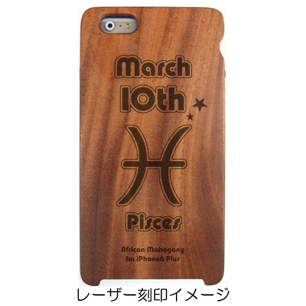 iPhone6 Plus 専用木製ケース Classic ver.[誕生日:03月10日][星座:うお座][レーザー刻印デザイン名:星座02][納期:2~5週間(受注生産品)]