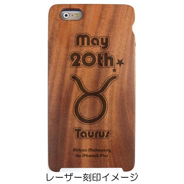 iPhone6 Plus 専用木製ケース Classic ver.[誕生日:05月20日][星座:おうし座][レーザー刻印デザイン名:星座02][納期:2~5週間(受注生産品)]